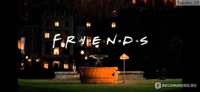 Друзья / Friends фото