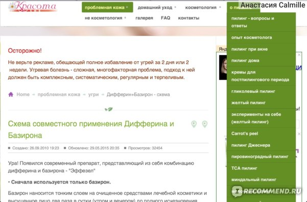 krasota-kmv.ru  Сайт косметолога о красоте.  фото