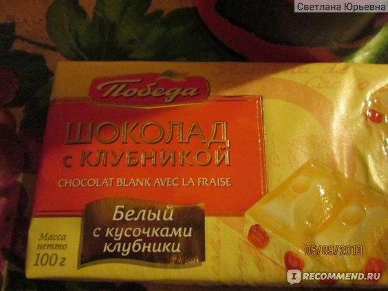 Белый шоколад  Победа с клубникой фото