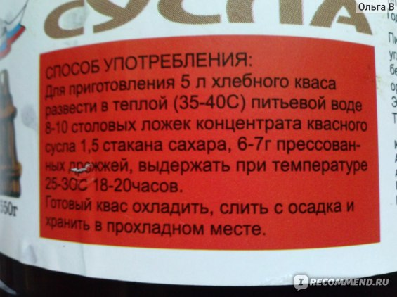 """Квас Атрус завод """"Русский квас"""" Концентрат квасного сусла фото"""