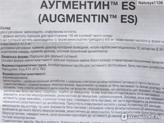 Антибиотик GlaxoSmithKline Аугментин ЕС фото