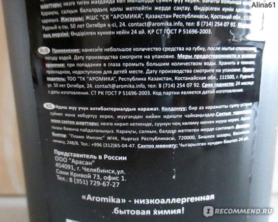 Blik антижир Aromika - информация
