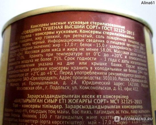 """Говядина тушёная """"Семейный бюджет"""" - информация"""