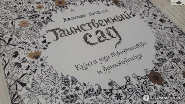 """""""Таинственный сад"""" Книга для творчества и вдохновения. Джоанна Бэсфорд фото"""