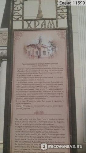 Ливадийский дворец. Крым фото