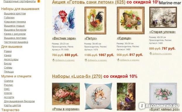 "Интернет-магазин ""Рукоделов"" - rukodelov.ru фото"