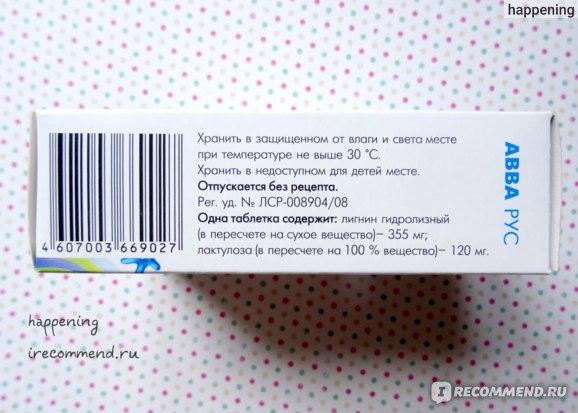 Лактофильтрум отзыв