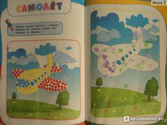 Годовой курс занятий для детей 1-2 лет. Мазаник Таисия Михайловна фото