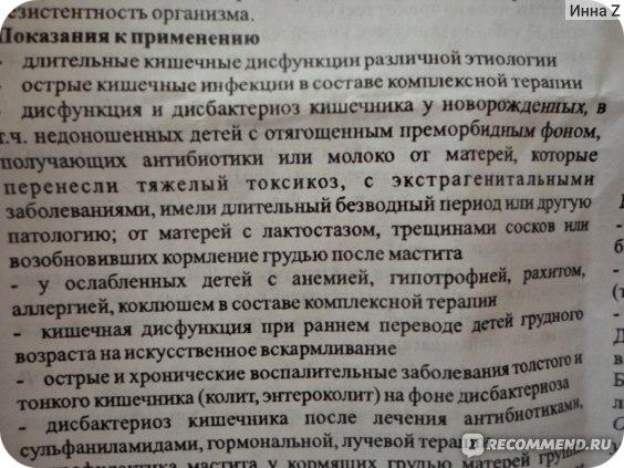 Лиофилизат Экополис Бифидумбактерин  фото