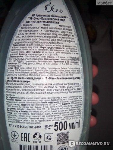 """Крем-мыло ТОВ """"МэйнПак"""" """"Oleo"""" Макадамия"""" комплексный уход для чувствительной кожи, 500 мл  фото"""