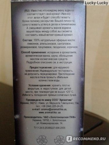 Эфирное масло Ароматика Аромакомпозиция эфирных масел Скорпион фото