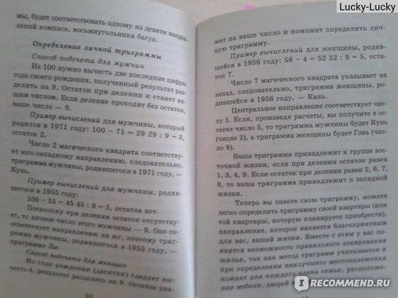 Полная энциклопедия фен-шуй. Е. Васильева фото