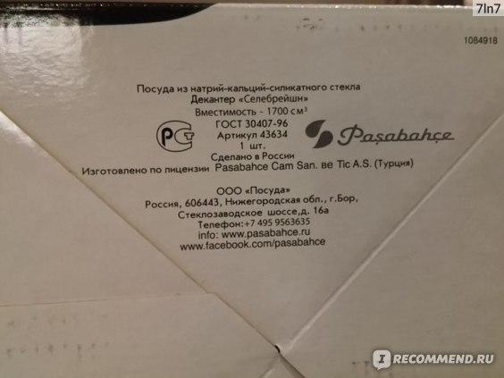 Декантер Celebration Pasabahce (43634) 1.7л; 27.5см фото