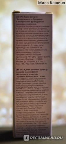 """Крем для рук Avon SPA """"Безмятежность Прованса"""" с экстрактами французской лаванды и жасмина фото"""