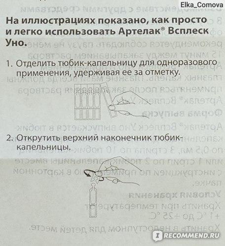 Артелак всплеск уно фото отзывы инструкция по применению