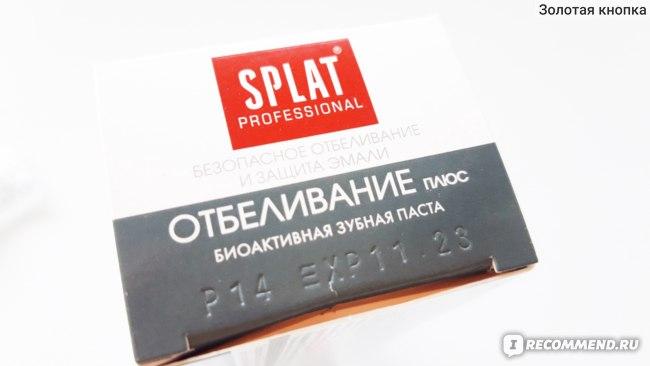 """Зубная паста SPLAT """"White Plus / Отбеливание плюс"""" фото"""