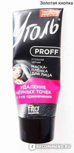 Маска-пленка для кожи лица Народные рецепты Уголь proff удаление черных точек фото