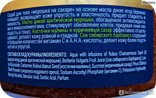 Скраб для тела Рецепты бабушки Агафьи Морошка на сахаре. Гладкость и упругость кожи. фото