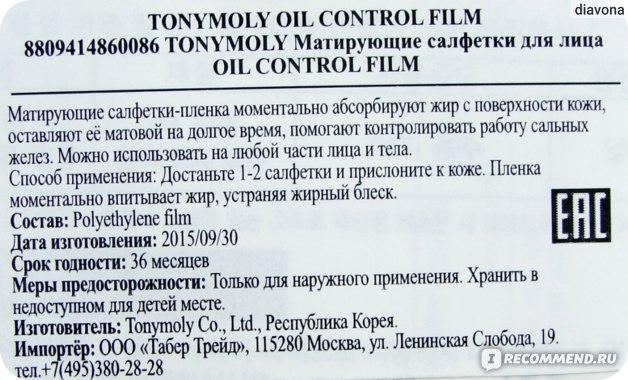 Матирующие салфетки TONY MOLY Oil Control Film фото