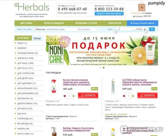 Herbals.ru фото