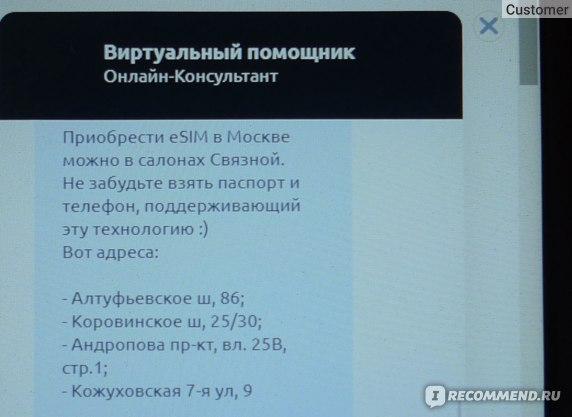Виртуальная сим-карта eSIM фото