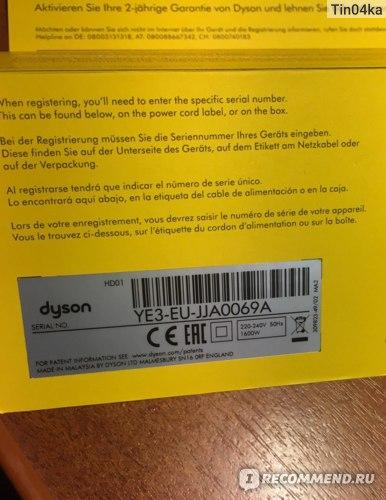 проверить серийный номер dyson