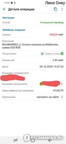 Приложение Wildberries фото