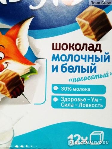 Молочный шоколад Озерский сувенир baby fox шоколад молочный и белый фото