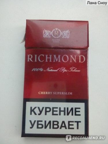 Ричмонд сигареты вишня купить казань жидкость для электронных сигарет купить в старом осколе