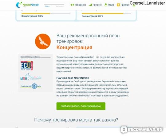 neuronation.ru