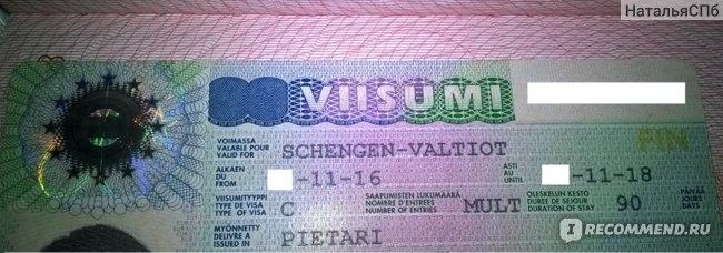Если вы проживаете в других регионах – то можете оформить документы через посольство в москве, региональный визовый цент.
