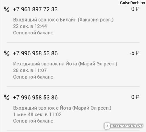 Операторы мобильной связи Билайн фото