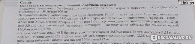 Умифеновир Арпефлю