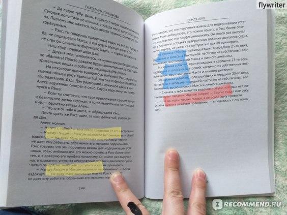 Желтым выделены повторяющиеся фрагменты, синим и красным - фрагменты, которых на этой странице быть не должно