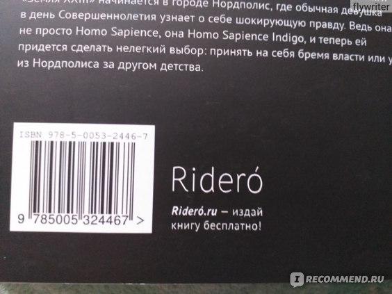 ISBN вы можете увидеть над штрихкодом