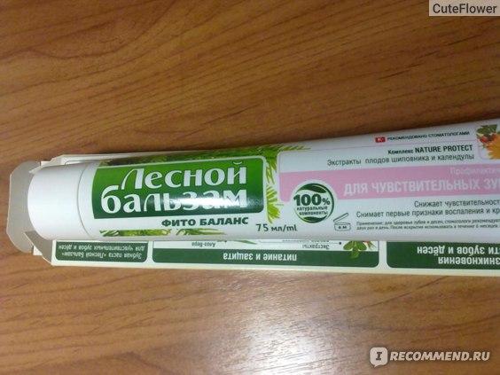 Зубная паста КАЛИНА Лесной Бальзам Фито Баланс Для чувствительных зубов и десен фото