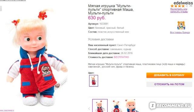 ba7c24ab233 Wildberries.ru - Интернет-магазин модной одежды и обуви - «33 заказа ...