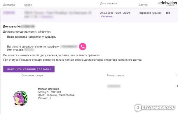 Wildberries.ru - Интернет-магазин модной одежды и обуви - «33 заказа ... 3e013d9d157