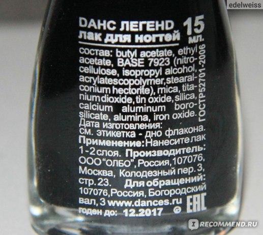 Лак для ногтей Dance legend Lumos (Коллекция лаков с подсветкой кисти) фото