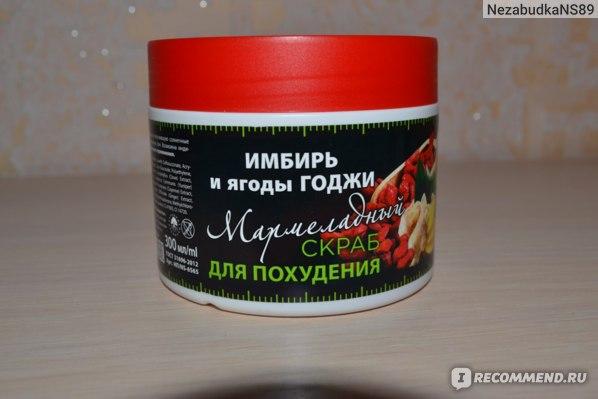 """Скраб для тела NOVOSVIT Мармеладный для похудения """"Имбирь и ягоды годжи"""" фото"""