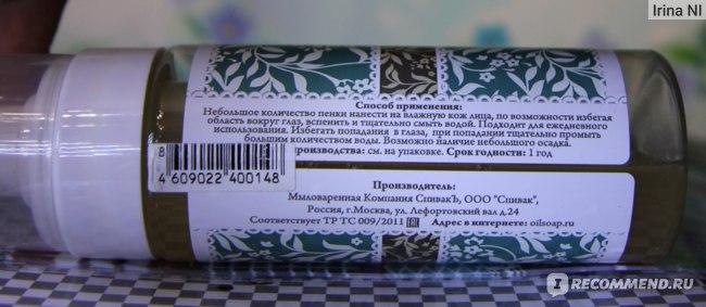 Очищающая пенка для умывания СпивакЪ  Чайное дерево фото