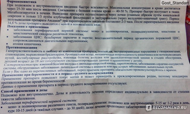 Средства д/лечения нервной системы ООО ПИК ФАРМА Аксамон фото