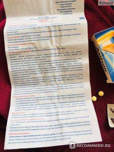 Средства д/лечения простуды и гриппа Фармак Амизон фото
