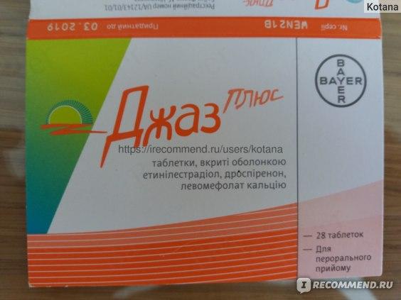 лечение эндометриоза Джаз плюс