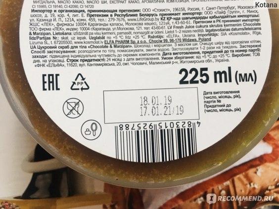 Скраб для тела Fresh Juice Chocolate & Marzipan состав