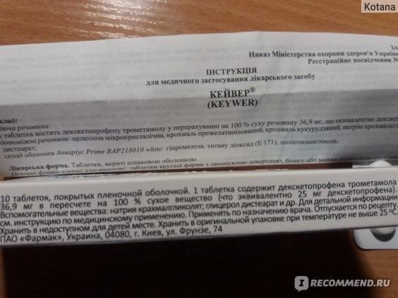 """Нестероидное противовоспалительное средство ПАО """"Фармак"""" Кейвер фото"""