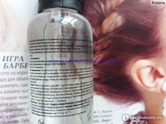 Выравнивающая база с гиалуроновой кислотой и Provitamin В5 MAMASH Organic Perfect Skin Primer фото