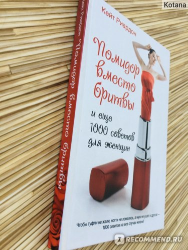 Помидор вместо бритвы и еще 1000 советов для женщин. Кейт Риардон фото