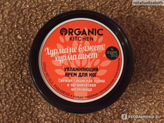 "Крем для ног Organic Kitchen ""Хурма не вяжет, хурма шьет"" фото"