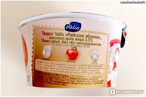 Творог мягкий Valio С яблоком фото